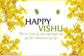 Wedding Wishes Malayalam Sms Beautiful Happy Vishu Malayalam Greetings Messages Vishu