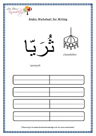 arabic worksheets archives lets share knowledge