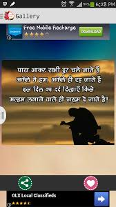 quotes shayari hindi sad shayari hindi quotes app ranking and store data app annie