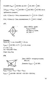 геометрия 8 класс атанасян