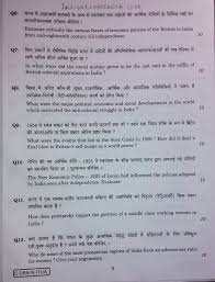 official question paper general studies paper 1 u2013 upsc civil