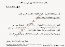 no objection certificate india format 3 noc no objection letter sample uae driving licence
