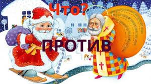 St Nicholas Meme - create meme st nicholas vs santa claus pictures meme arsenal com