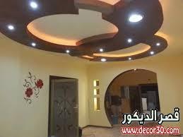 اجمل ديكورات الجبس بورد الحصري beautiful decorations gypsum