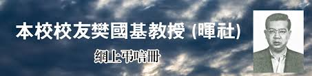 canap駸 stressless 本校校友樊國基教授 暉社 辭世