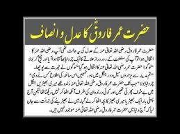 download film umar bin khattab youtube hazrat umar farooq full movie in urdu part 1 eastenders 28th