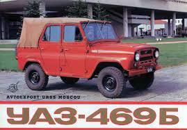 uaz 1970 uaz 469 brochure