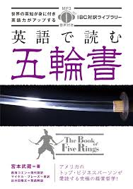 mp3 cd付 英語で読む五輪書 the book of five rings 日英対訳 ibc
