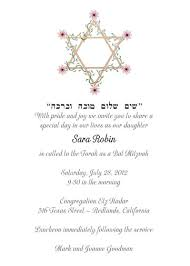 bar mitzvah invitation bm 11a