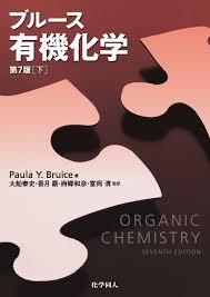 ブルース有機化学 下 第7版 paula y bruice 大船 泰史 香月