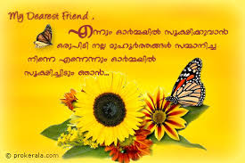 wedding wishes malayalam scrap friendship malayalam scraps and friendship scraps friendship day