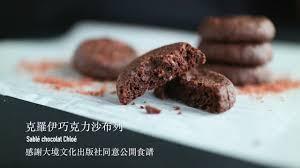 cuisine ur鑼re et des desserts 試讀試做 hermé 寫給你的巧克力糕點書 克羅伊巧克力沙布列