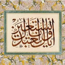 Ottoman Arabic 367 Best Arabic Caligraphy Images On Pinterest Islamic