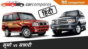 tata sumo sumo vs safari hindi ट ट स म v s सफ र ह द
