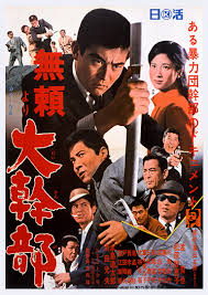 film gangster yayan outlaw gangster vip 1968 review cityonfire com