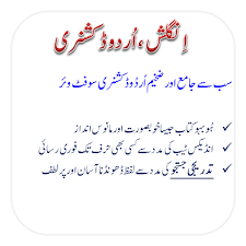 oxford english dictionary free download full version for android mobile free download urdu to english dictionary for pc urdukit