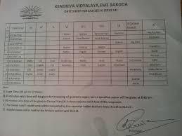 kendriya vidyalaya no 2 eme baroda exam schedule