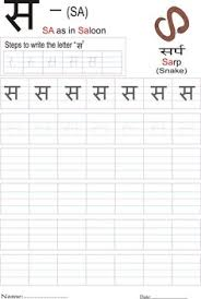 hindi alphabet practice worksheet letter आ hindi pinterest