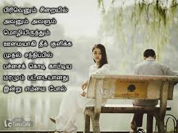 wallpaper break couple sad love couple saying with picture the best collection of quotes