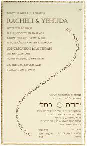 bat mitzvah invitations with hebrew hebrew font wedding invitation 3 hebrew font wedding invitation