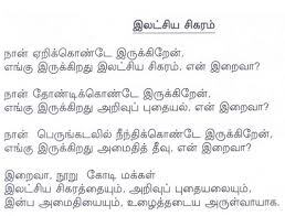 biography meaning of tamil dr a p j abdul kalam s poetry special biography