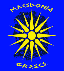 Vergina Flag Alexander The Great Macedonia Greece By Hellenicfighter On