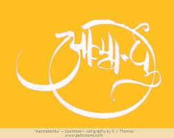 aatmabandu sanskrit calligraphy for tattoos logo designs