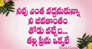 special quotes in telugu marriage day telugu wishes kavithalu