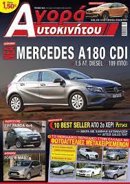αγορά αυτοκινήτου 364 by autotriti issuu