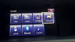 lexus is infotainment lexus es 350 infotainment system in arabic youtube