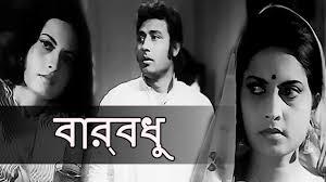 baarbodhu 1977 ব র বধ bengali full movie drama