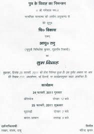 Wedding Invitation Card In Marathi Wedding Invitation Card Format In Hindi Wedding Invitation Sample