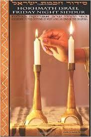 my siddur my siddur weekday s transliterated prayer book hebrew