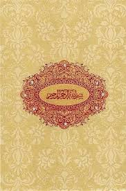 islamic wedding card dua s within the islamic wedding card jatinpandit medium