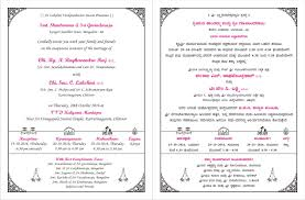 Invitation Card For Baby Name Ceremony 100 Invitation Card For Naming Ceremony In Kannada Baby