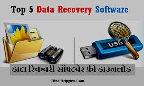 pandora data recovery software free download full version data recovery software for pc free download full version hindihelpguru