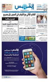 القبس عدد الأربعاء 3 يناير 2018 by AlQabas issuu