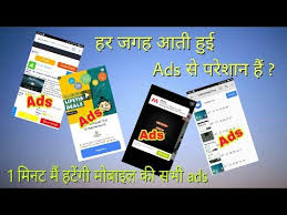 best ad blocker android सभ ads क 1 म नट म हट ओ best adblock for