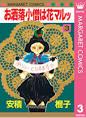 「[安積棍子] JAPANESE少女」の画像検索結果