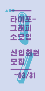 korean design korean typography posterart and design inspiration from around the