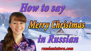 how to say merry in russian orthodox