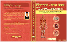 Human Physiology And Anatomy Book Anatomy And Physiology Book For Nurse Hindi Edition