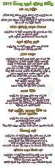 Wedding Invitation Card Quotes In Wedding Card Quotes In Sinhala In Wedding Sinhala Quotes Card
