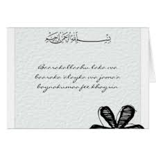 wedding wishes islamic islam engagement greeting cards zazzle co nz