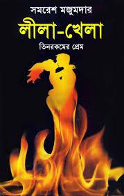 lila khela by samaresh mojumder free download books