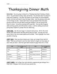 thanksgiving dinner math by julie pemberton teachers pay teachers