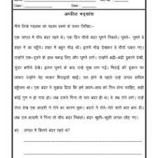 hindi worksheet unseen passage in hindi 05 places to visit