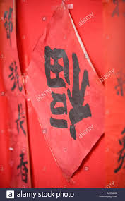 Flags Of Our Fathers Script Red Banners Stock Photos U0026 Red Banners Stock Images Alamy