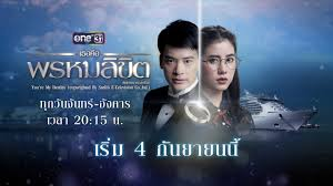 dramanice my queen fated to love you korean episode 1 eng sub assassinio sul nilo