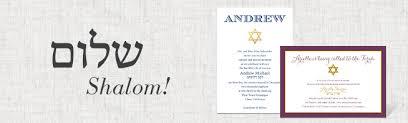 bat mitzvah invitations with hebrew help center at invitationconsultants hebrew wording bar bat